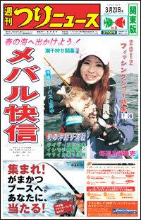20120323-kantou.jpg